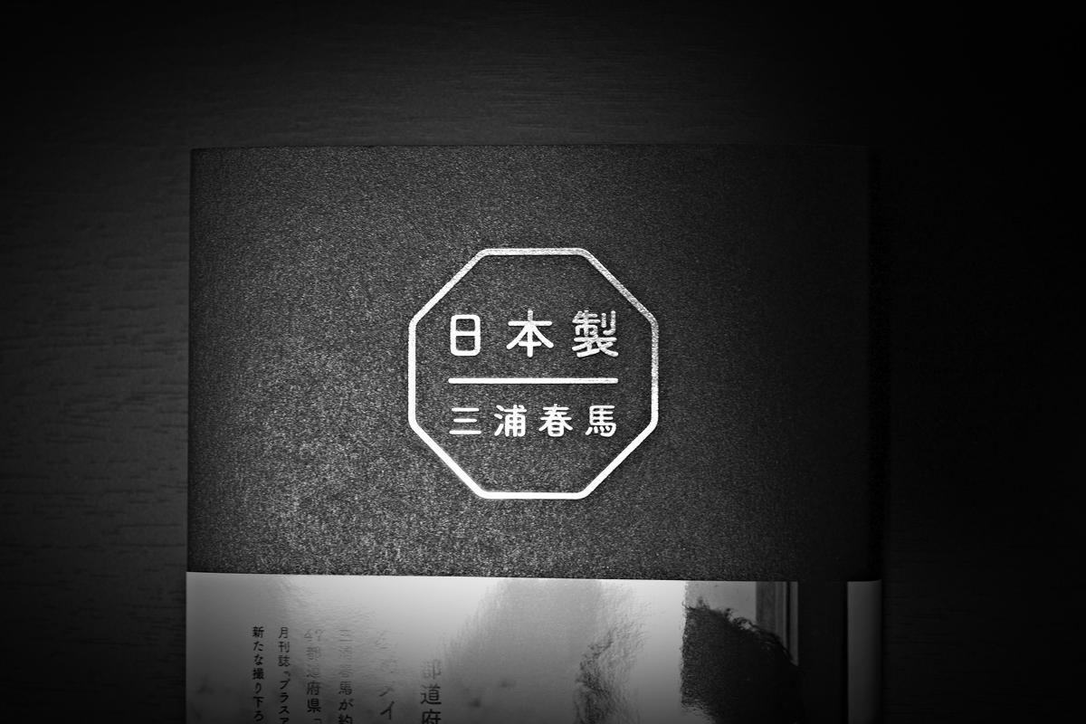 三浦春馬著「日本製」